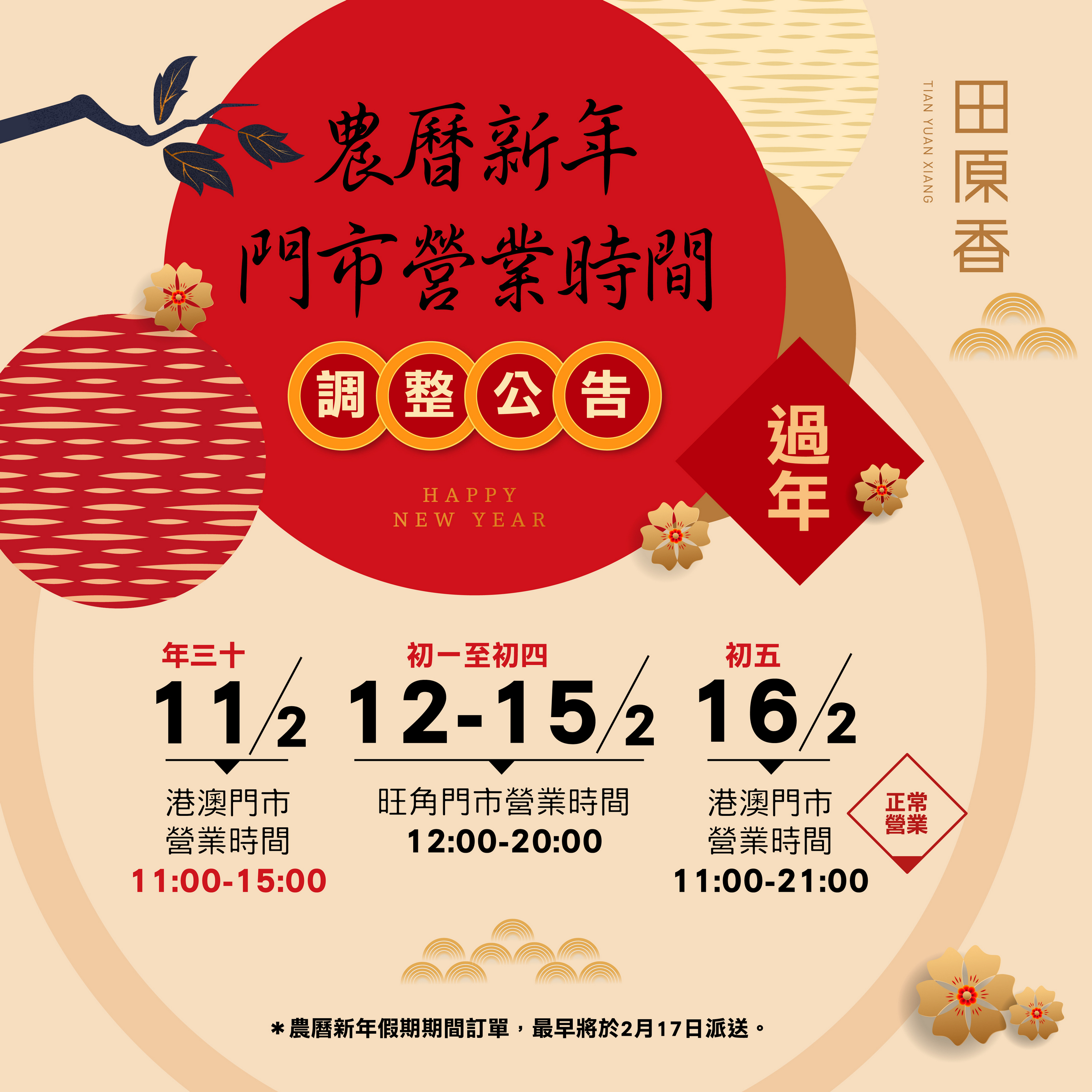2021CNY-OpeningHours